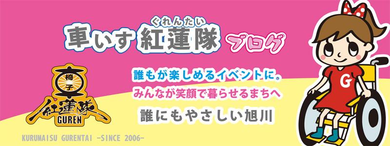 女子紅蓮隊ブログ